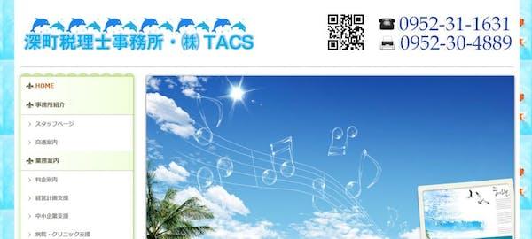 税理士法人TACS