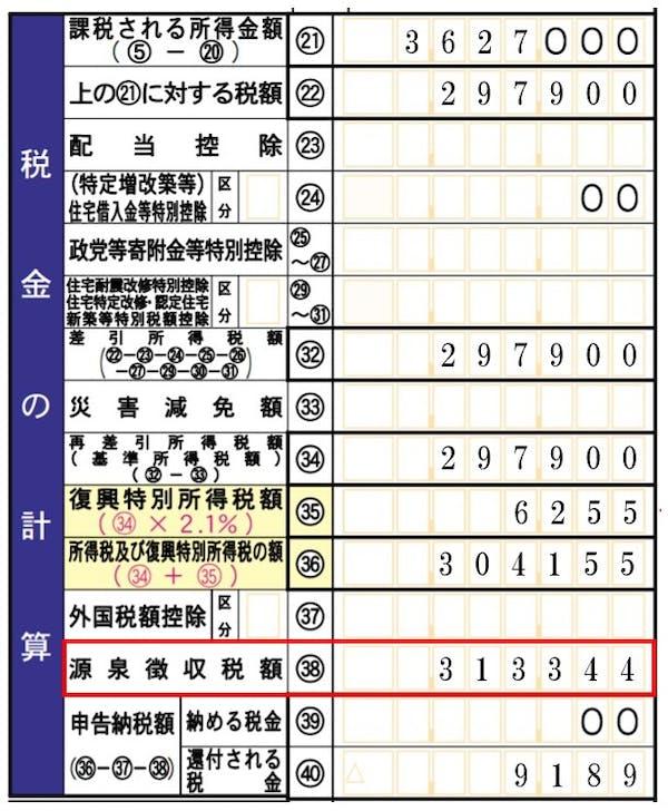 源泉徴収税額の転記