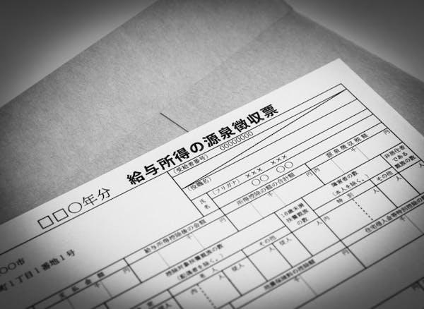2019年分の確定申告から源泉徴収票の添付が不要に