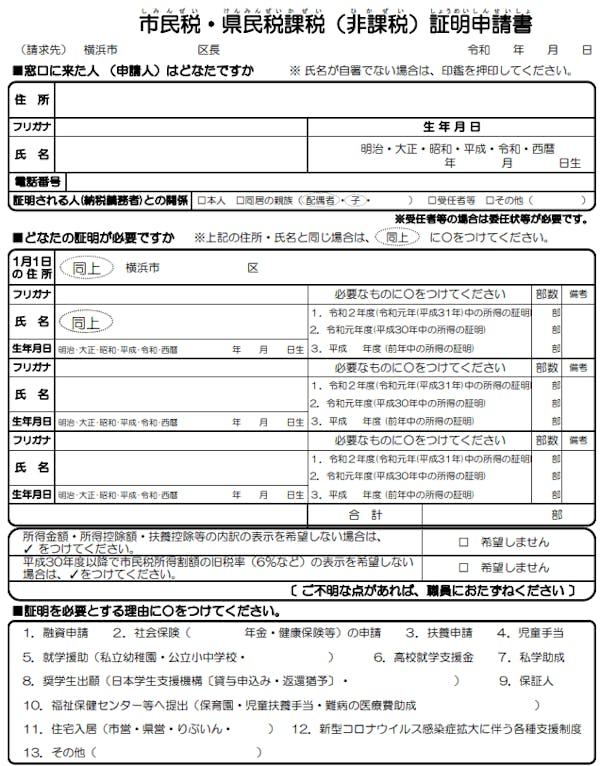 税 住民 非課税 市 横浜