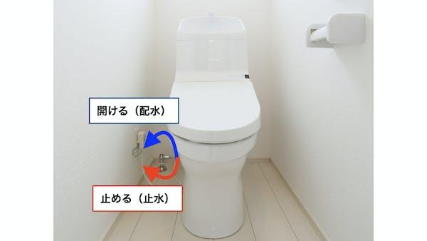 トイレ 止水栓