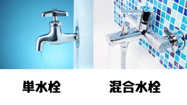 単水栓と混合水栓