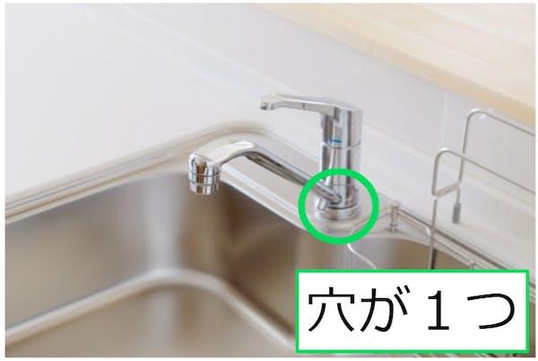 ワンホール水栓